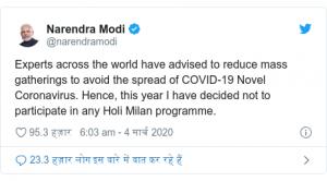 PM Narendra Modi Tweet on twitter